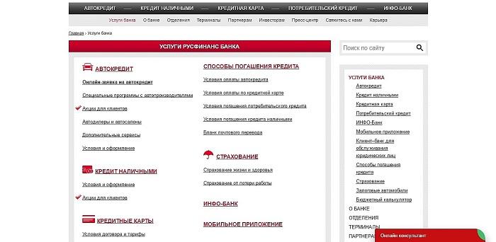 Оплата кредита Русфинанс банк через интернет
