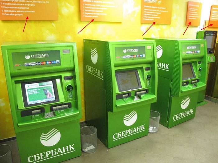 Размен крупных купюр на мелкие в Сбербанке без комиссии