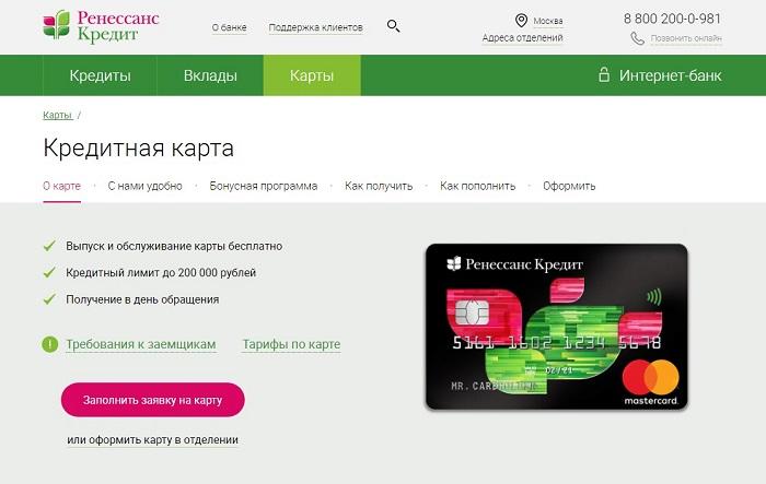 Ренессанс: кредитные карты, онлайн заявка
