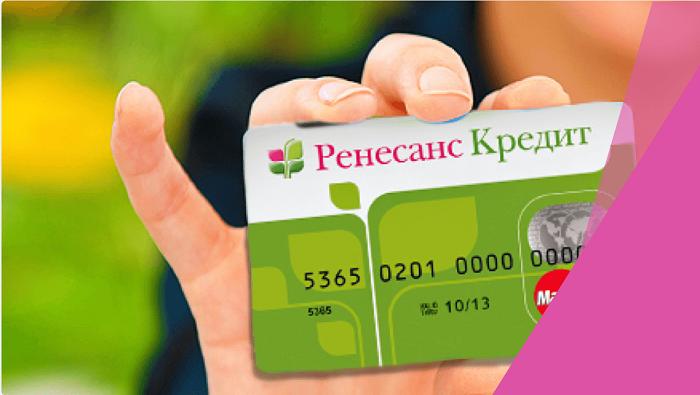 Банк Ренессанс кредитная карта онлайн заявка