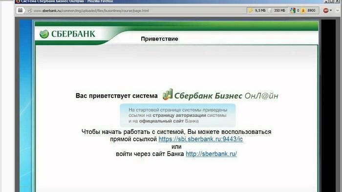 Клиент-банк Сбербанк для ИП