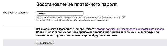 Код восстановления Яндекс деньги