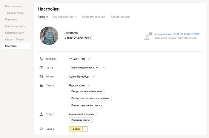 Применение платежного пароля Яндекс деньги