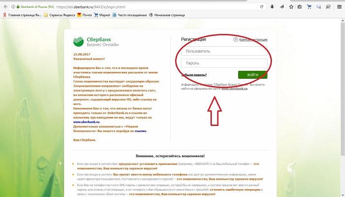 Заявление на восстановление пароля Сбербанк бизнес онлайн
