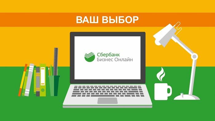 Восстановление контроля над учетной записью Сбербанк бизнес онлайн