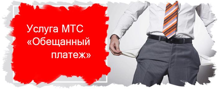 Как взять Обещенный платеж на МТС