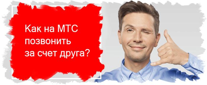 "Опция ""Выручай"" от МТС"