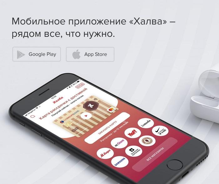 Приложение на телефон