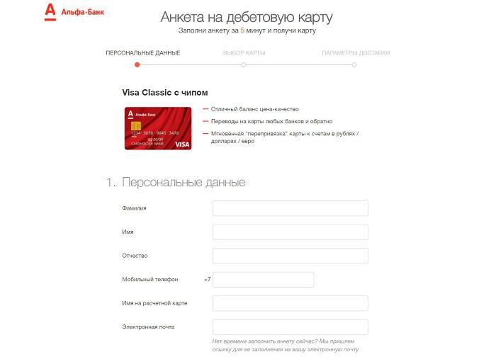 Заказать дебетовую карту Альфа банка онлайн
