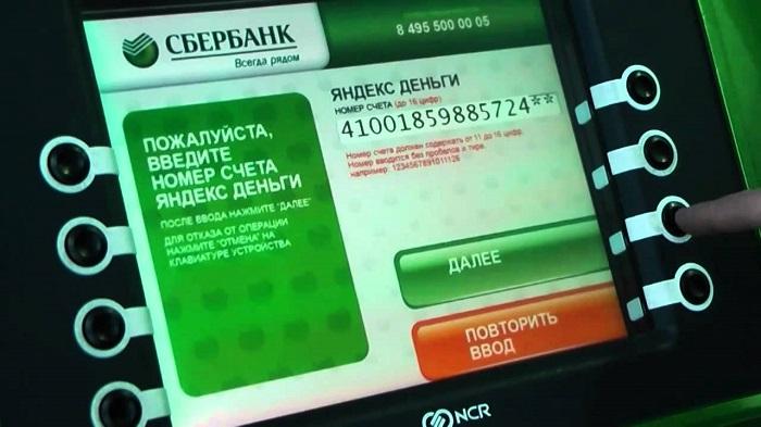 Пополнить счет Яндекс денег через терминал