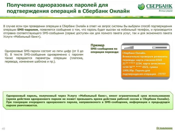 Как оплатить госпошлину через сбербанк онлайн расчетный счет карты сбербанка - где посмотреть?