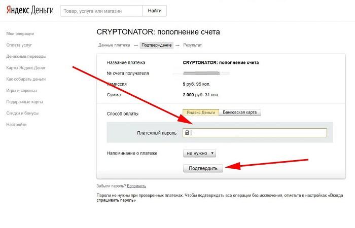 Как узнать платежный пароль на Яндекс деньги