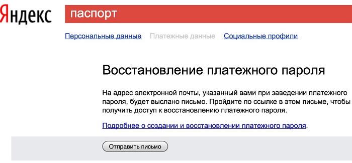 Получить аварийный код для восстановления доступа к Яндекс кошельку