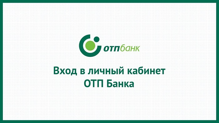 ОТП Банк: оплатить кредит онлайн без комиссии