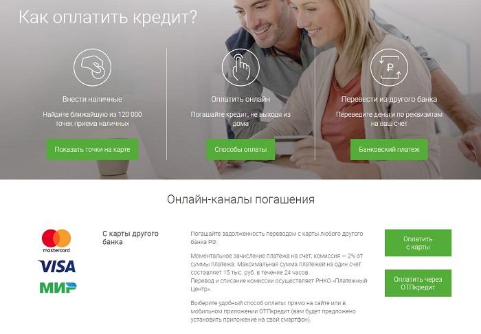 Погашение кредита ОТП Банка через интернет