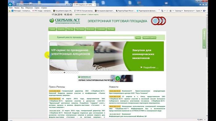 Продажа залогового имущества Сбербанка официальный сайт