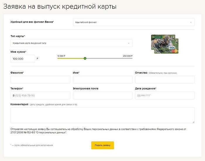 Условия оформления кредитной карты Россельхозбанка