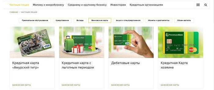 Условия кредитной карты Россельхозбанка