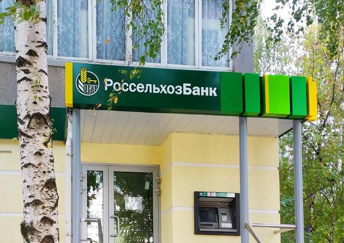 Получение кредитной карты Россельхозбанка