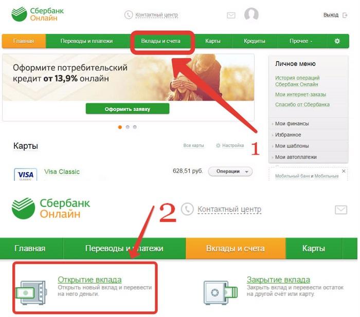 Открытие валютного счета Сбербанк онлайн