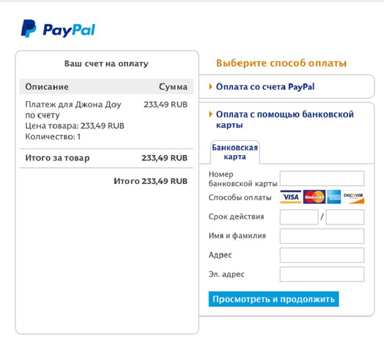 Как пополнить PayPal через QIWI кошелек