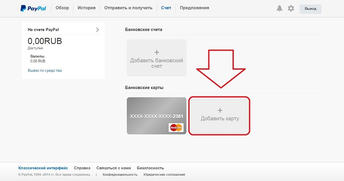 Как узнать свой номер счета PayPal