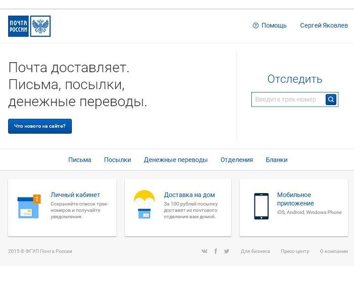 Отслеживание номеров Почта России