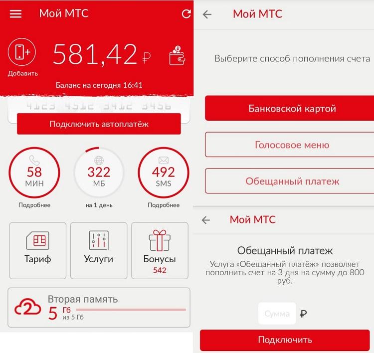Автоматическое пополнение счета МТС
