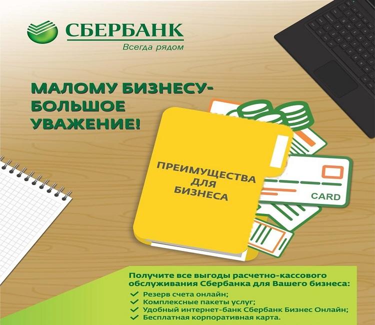 Сбербанк для малого бизнеса
