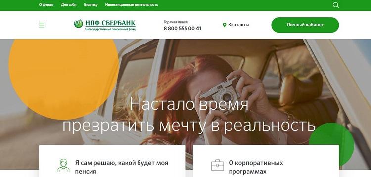Сайт НПФ