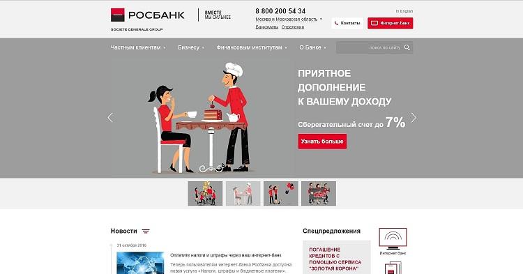 Сайт Росбанка