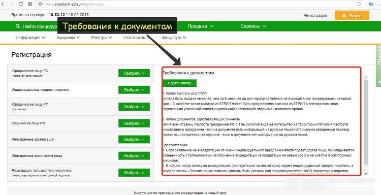 ЭТП Сбербанк АСТ