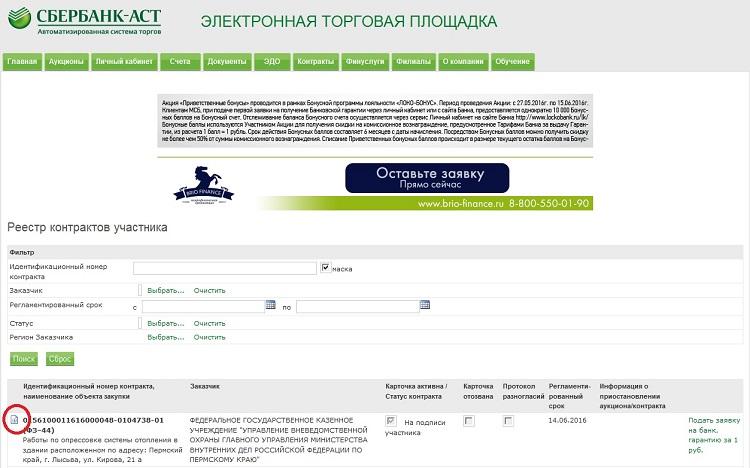 Регистрация на Сбербанк АСТ