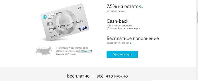 Смарт-карта банка Открытие