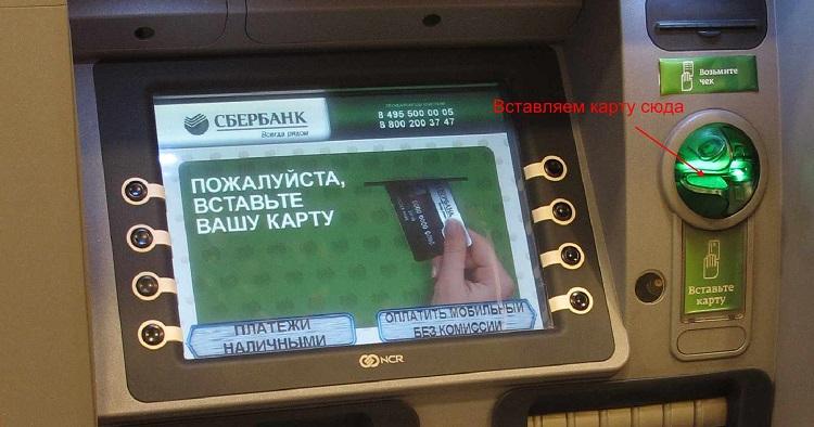 Правила пользования банкоматом
