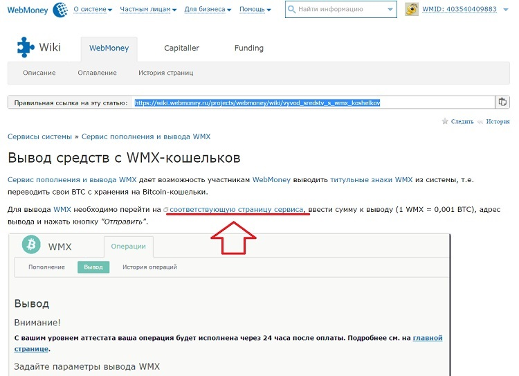 Как пополнить биткоин кошелек через Вебмани