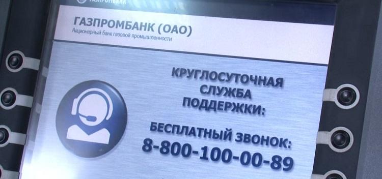Баланс на Газпромовской карте