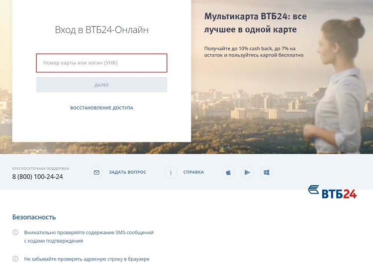 Как заблокировать карту ВТБ 24 через интернет