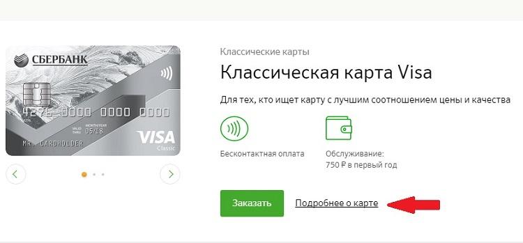 Как пользоваться кредитной картой Виза Классик Сбербанка