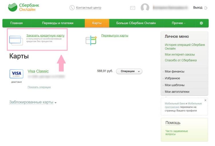 Условия Визы Классик Сбербанка кредитная карта