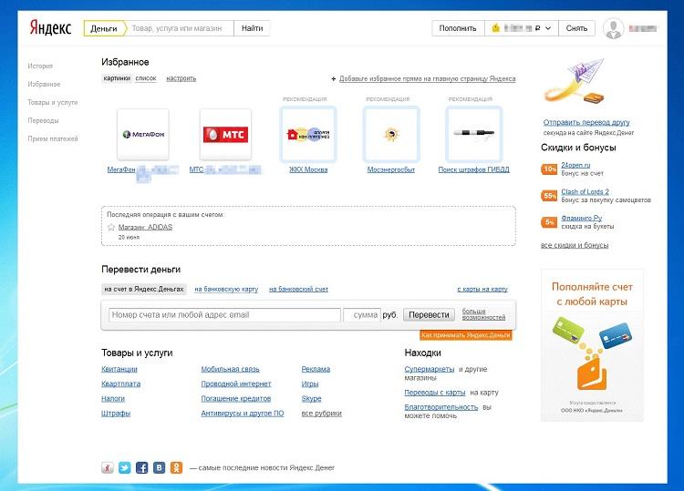 Яндекс деньги оплата мобильной связи