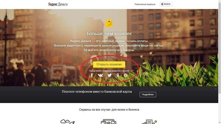 Яндекс положить деньги на телефон