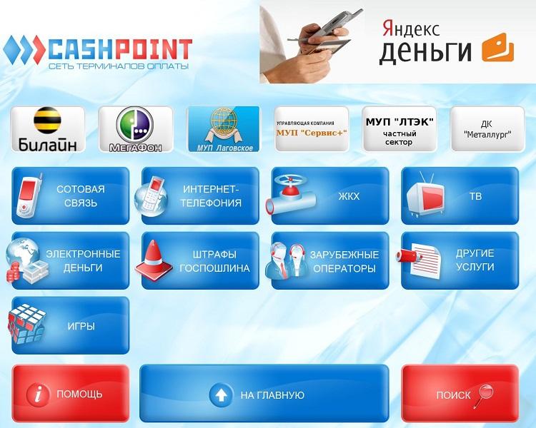 Заплатить за телефон Яндекс деньгами