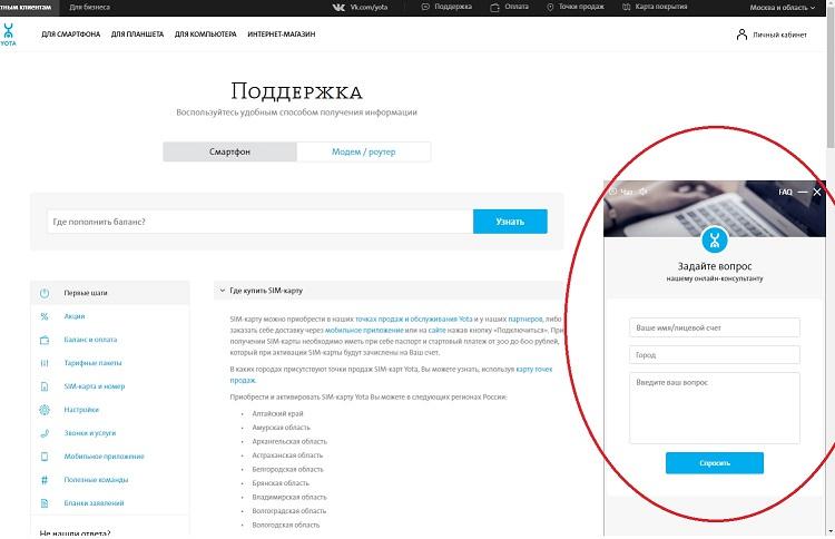 Изображение - Как перевести с деньги yota на yota kak-perevesti-dengi-s-joty-na-jotu-1