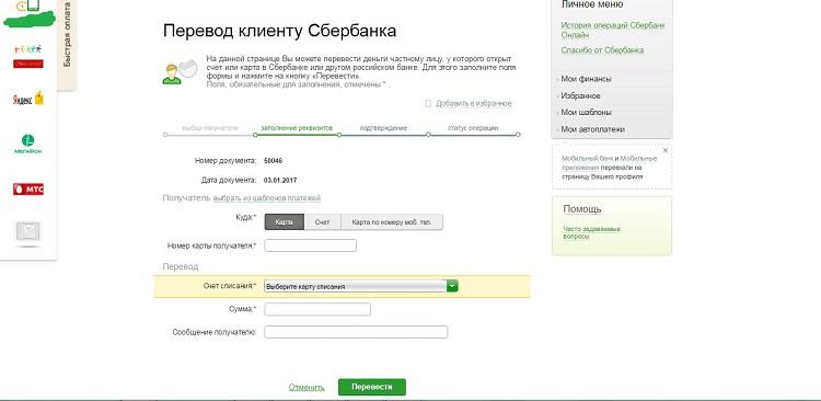 Как перевести деньги с заблокированной карты Сбербанка
