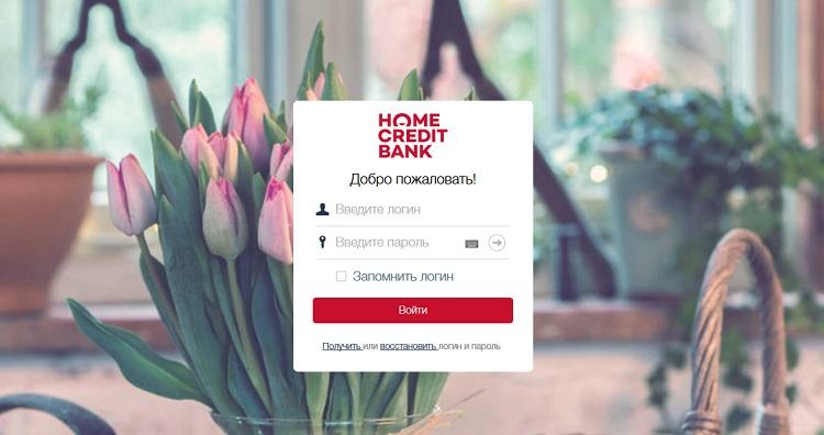 Оплатить Хоум Кредит через интернет банковской картой