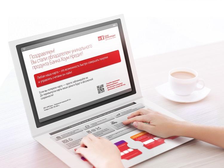 Оплатить Хоум Кредит онлайн банковской картой