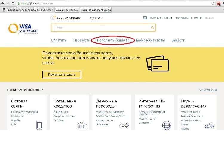 Изображение - Как перевести деньги с яндекс деньги на киви perevesti-dengi-s-yandeks-dengi-na-kivi-1