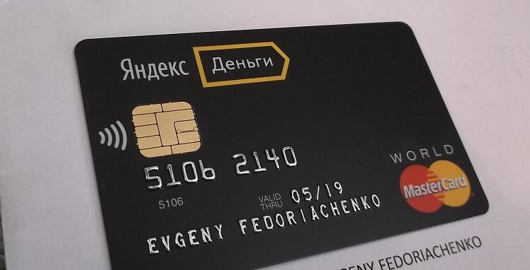 Изображение - Как перевести деньги с яндекс деньги на киви perevesti-dengi-s-yandeks-dengi-na-kivi-3
