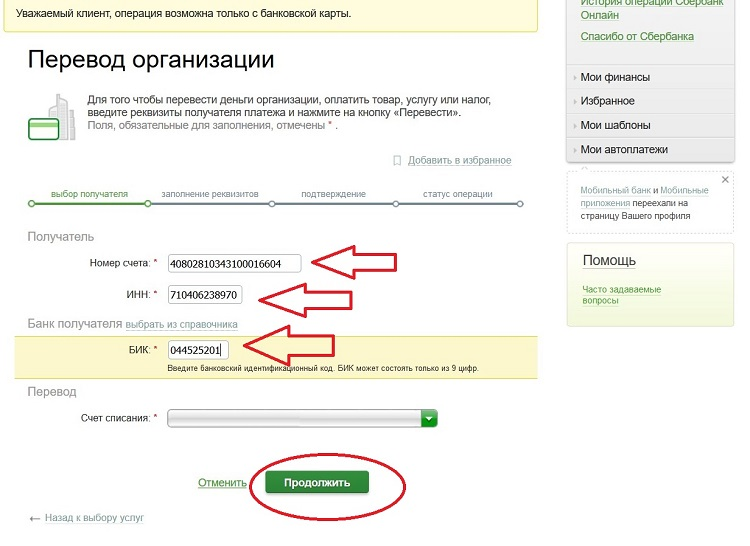 Оплатить кредит Ренессанс через Сбербанк онлайн